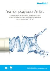 Amiblu Product Guide, Russian