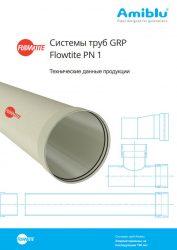 Flowtite Technical Data PN 1, Russian