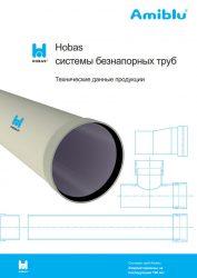Hobas Technical Data PN 1, Russian