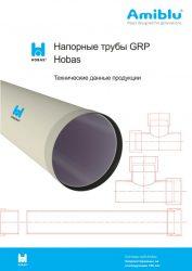 Hobas Technical Data Pressure Pipes RU Cover